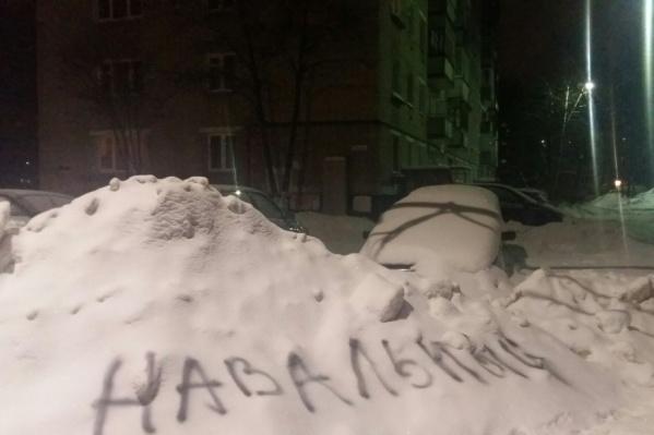 Имя оппозиционера написали на сугробе черной краской