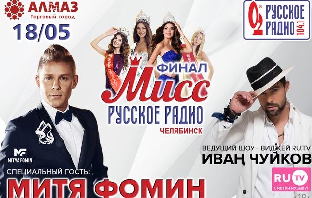 Звёздные гости – в финале проекта «Мисс Русское Радио Челябинск 2017»
