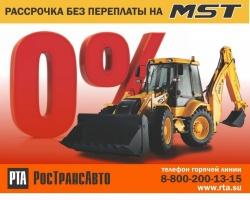 Территория доступности от MST: рассрочка на экскаватор-погрузчик