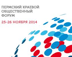 В Перми пройдет краевой общественный форум
