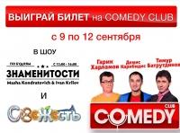 «Красная Армия» подарит билеты на шоу Comedy Club