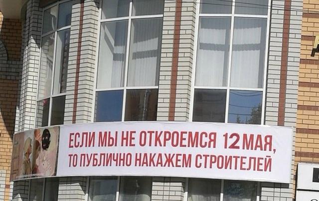 «Публично накажем строителей»: в Челябинске отложили запуск нового клуба