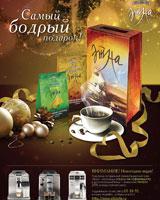 Новый год с кофейным ароматом