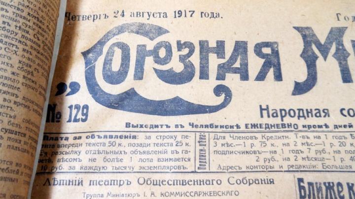 «Милиционеры пьют до потери сознания»: читаем челябинские газеты 1917 года