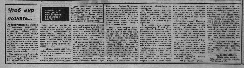 """вырезка """"Комсомольской правды""""//Архив """"Фонтанки"""""""