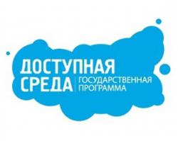 В Ростовской области продолжится адаптация объектов для особенных людей