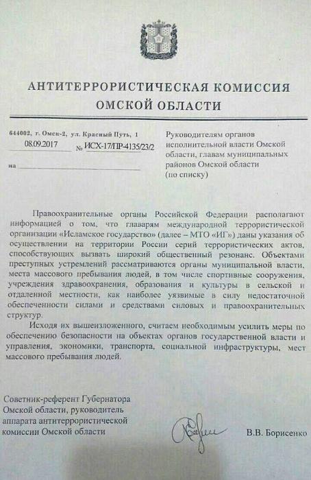В Омске не сочли, что это шутка