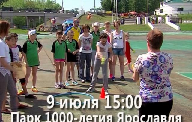 Ярославский телеканал устроит день спорта