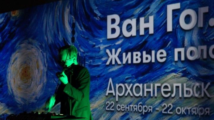 В Архангельске оживили полотна Ван Гога