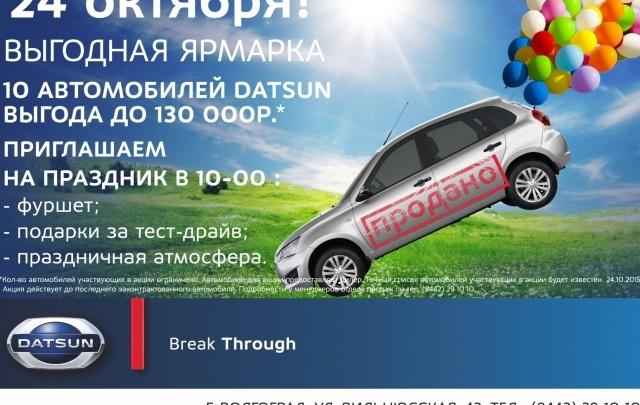 Беспрецедентная выгода до 130 тысяч рублей на автомобили Datsun