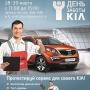 «А.С.–Авто» приглашает на Дни заботы KIA!