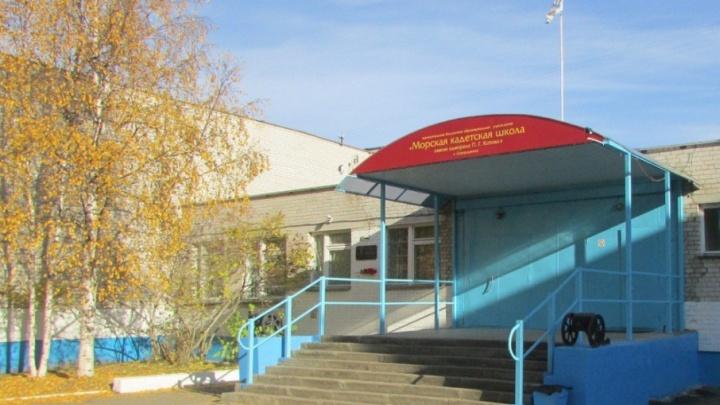 В Северодвинске выделят деньги на ремонт кровли морской кадетской школы