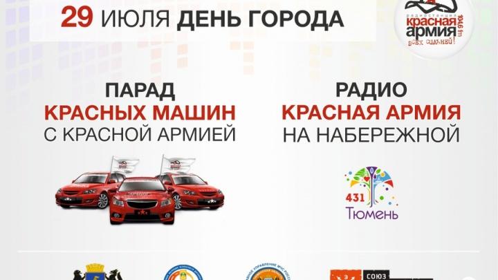 «Красная Армия» приготовила свои сюрпризы для тюменцев ко Дню города