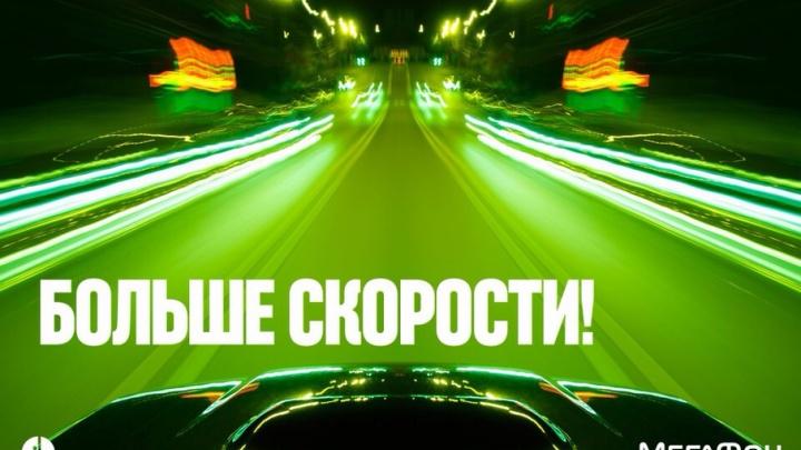 «МегаФон» ускорил Николаевск