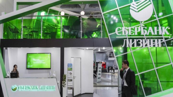 «Сбербанк Лизинг» активно поддерживает бизнес Западно-Сибирского региона