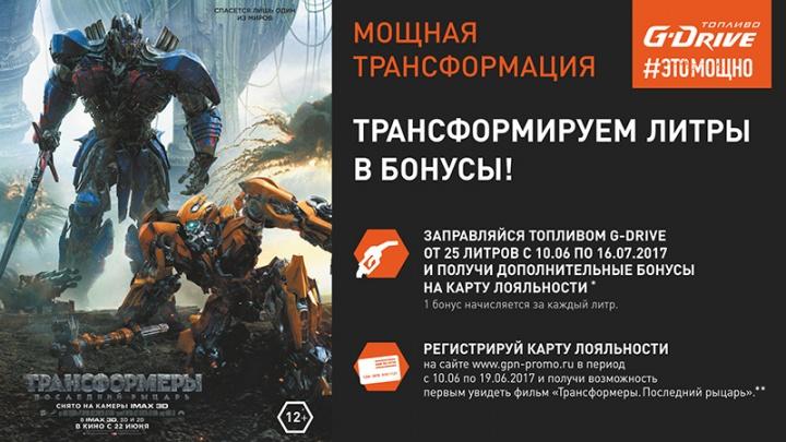 Клиенты сети АЗС «Газпромнефть» первыми в России  увидят «Трансформеров»