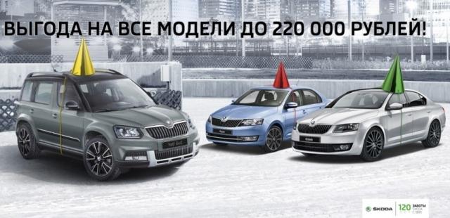 С Днем рождения, ŠKODA! Выгода до 220 000 руб./Праздник продолжается