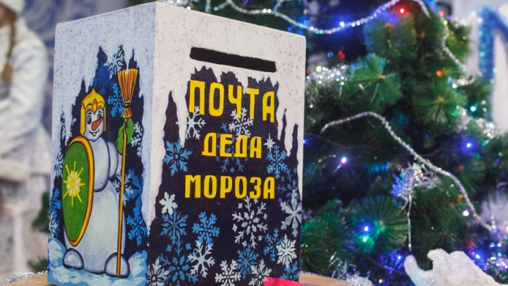 Изучаем новогодние письма тюменцев: что просят дети и взрослые у Деда Мороза, пока их никто не видит