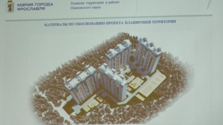 Вплотную к Павловской роще в Ярославле возведут высотки