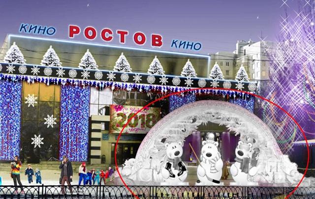 Ростов украсят фигурами белых медведей и ледяными арками к Новому году