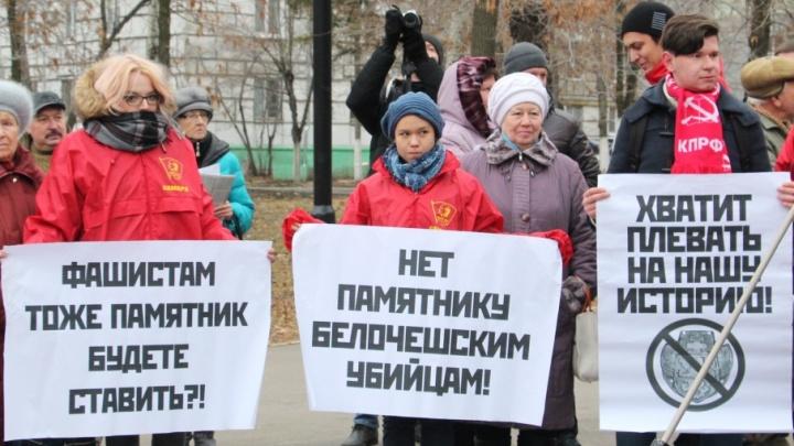 «Памятнику убийцам – нет»:  КПРФ протестует против стелы белочехам в Новокуйбышевске