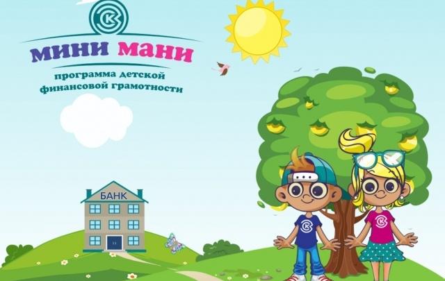 «Запсибкомбанк» запустил обучающую программу для детей и их родителей