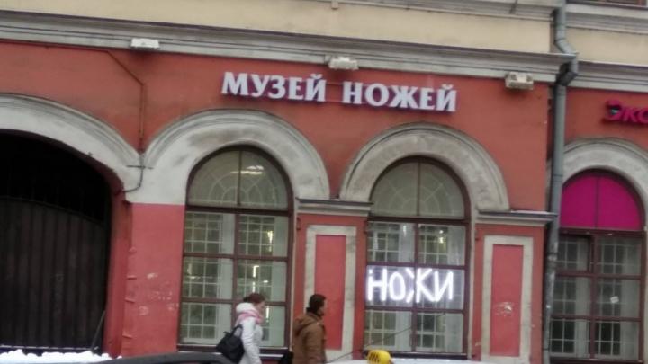 Хитрый бизнесмен в центре Ярославля открыл фальшивый музей ножей