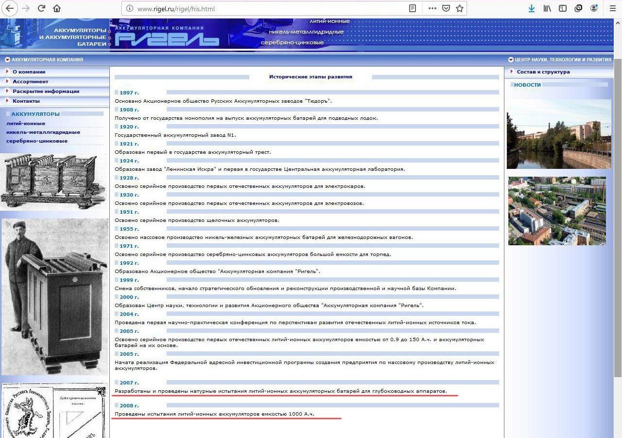 """скриншот страницы официального сайта """"Ригеля"""""""