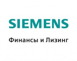 «Сименс Финанс» – лидер в сегментах лизинга