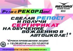 Самарцы могут выиграть обучение в автошколе от «Радио Рекорд» за репост
