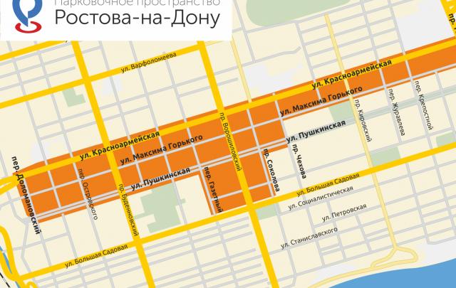 Развитие парковочного пространства Ростова – в новой фазе