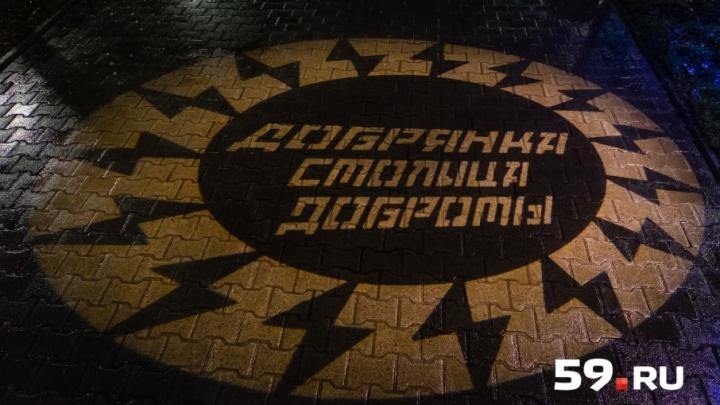Аллею на Комсомольском проспекте в Перми «подсветили» звериным стилем