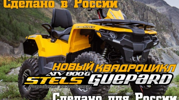 Русский «Гепард» по демократичной цене!