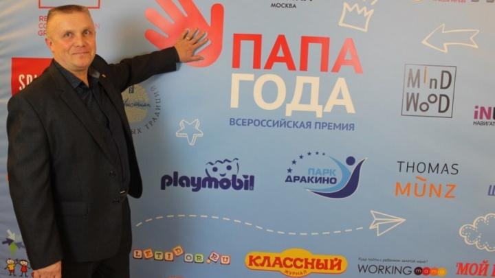 Многодетный предприниматель из Ярославской области стал одним из лучших отцов России