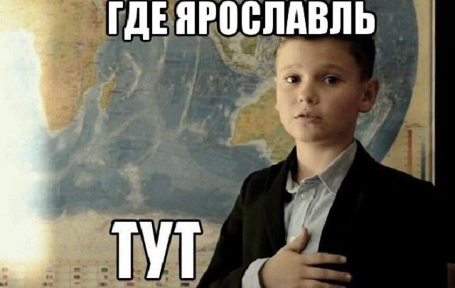 Ярославский юмор: как шутят ярославцы про свой город