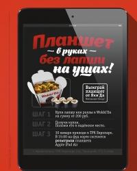 Яки'Да ресторан групп дарит iPad!
