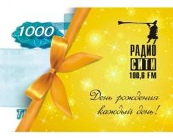«Радио СИТИ» каждый день дарит слушателям по тысяче рублей