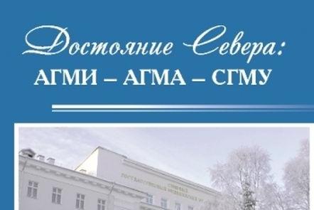 Владимир Крупчак оказал финансовую помощь в издании книги про СГМУ