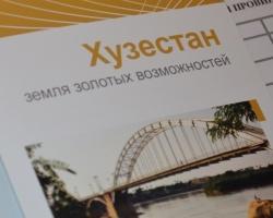 Ростовский бизнес укрепил связи с партнерами из Ирана
