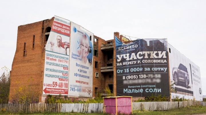 В Ярославле гостиницу «Чайка» подготовили к сносу