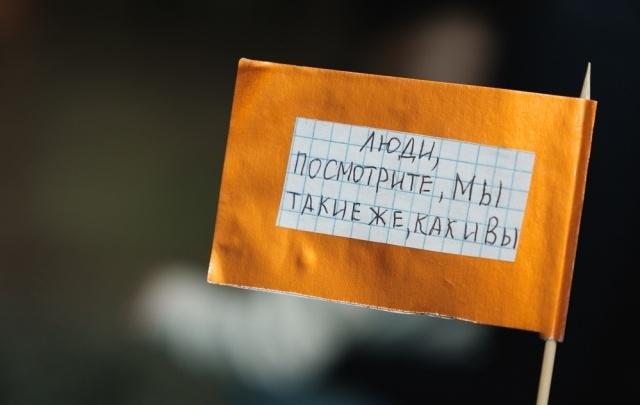 «Мы такие же, как вы»: в Перми отметили день человека с синдромом Дауна