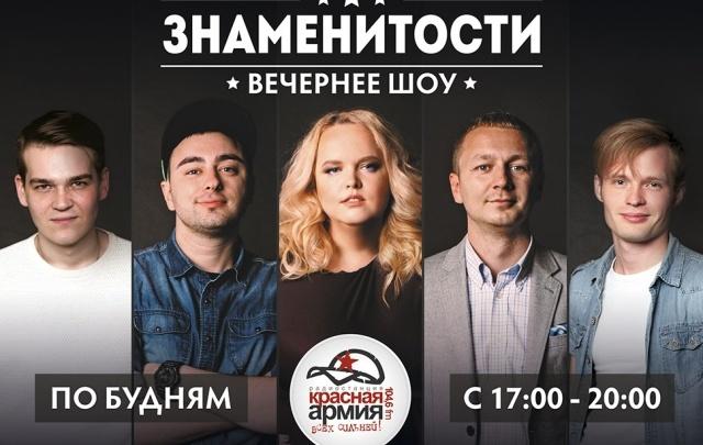 Шоу «Знаменитости» на «Красной Армии» теперь выходит в новое время