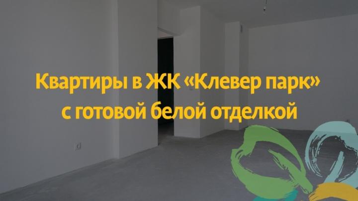 Экономим время и деньги на ремонте: квартиры в ЖК «Клевер парк» с готовой белой отделкой