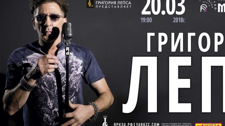 Григорий Лепс в Ярославле: старые хиты и новые композиции