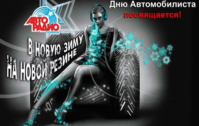 Тюменец на «Лада Приора» – чемпион сити-квеста от «Авторадио»