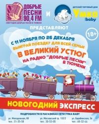 Радиостанция «Добрые песни» проводит акцию «Новогодний экспресс»