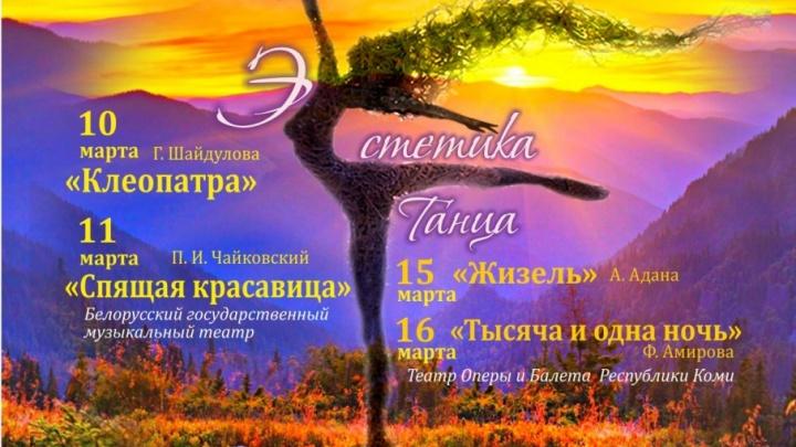В Ярославль возвращается «Эстетика танца»