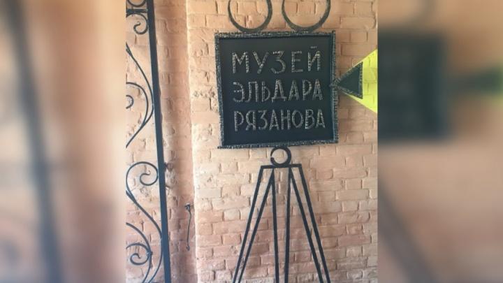 «Почему Вы так долго не приезжали?»: в Самаре открыли музей Эльдара Рязанова