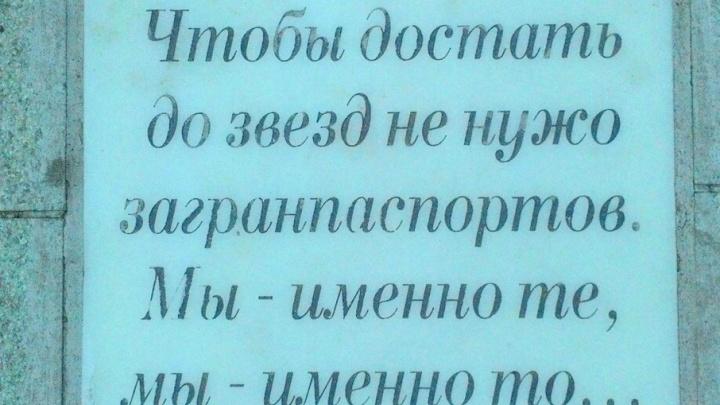 Ярославцы требуют убрать с набережной плитку с безграмотной цитатой
