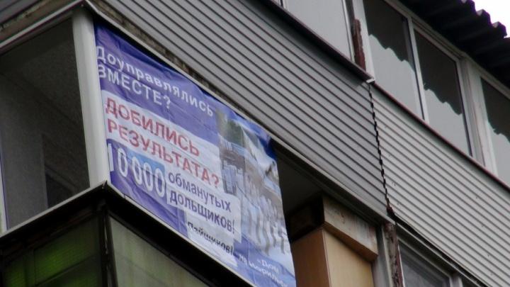 У обманутой дольщицы из Перми изъяли плакат, вывешенный на балкон к приезду Путина